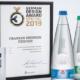 German Design Award Franken Brunnen